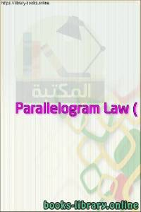 قراءة و تحميل كتاب Parallelogram Law (Geometrically representing the addition of complex numbers with vectors) PDF