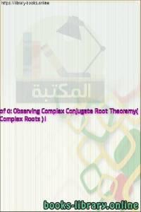قراءة و تحميل كتاب Complex Roots (1 of 5: Observing Complex Conjugate Root Theorem through seventh roots of unity) PDF