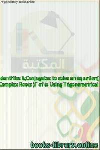 قراءة و تحميل كتاب Complex Roots (2 of 5: Using Trigonometrical Identities & Conjugates to solve an equation) PDF