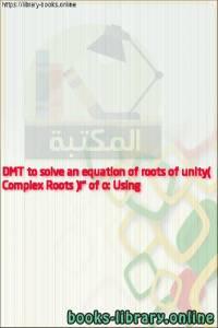 قراءة و تحميل كتاب Complex Roots (3 of 5: Using DMT to solve an equation of roots of unity) PDF