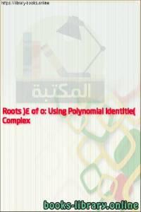 قراءة و تحميل كتاب Complex Roots (4 of 5: Using Polynomial Identities to prove unity identities) PDF