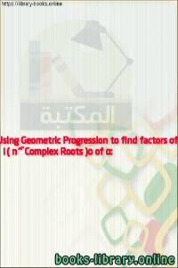 قراءة و تحميل كتاب Complex Roots (5 of 5: Using Geometric Progression to find factors of ω^n - 1) PDF