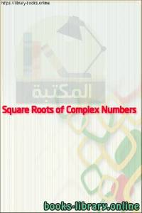 قراءة و تحميل كتاب Square Roots of Complex Numbers PDF