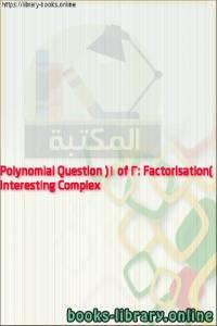 قراءة و تحميل كتاب Interesting Complex Polynomial Question (1 of 2: Factorisation) PDF
