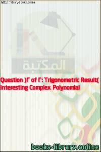 قراءة و تحميل كتاب Interesting Complex Polynomial Question (2 of 2: Trigonometric Result) PDF