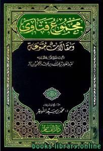 قراءة و تحميل كتاب مجموع فتاوى ومقالات متنوعة الجزء الثاني عشر : الصلاة 3 PDF