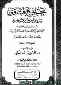 قراءة و تحميل كتاب مجموع فتاوى ومقالات متنوعة  الجزء الثالث عشر : الصلاة 4 - الجنائز PDF