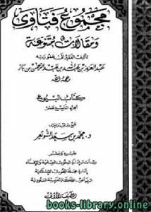 قراءة و تحميل كتاب مجموع فتاوى ومقالات متنوعة الجزء التاسع عشر : البيوع PDF