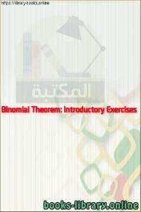قراءة و تحميل كتاب Binomial Theorem: Introductory Exercises PDF
