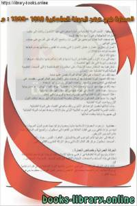 قراءة و تحميل كتاب العمارة في عهد الدولة العثمانية : 1299- 1918 م PDF