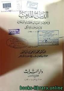 قراءة و تحميل كتاب  الديباج المذهب في معرفة علماء أعيان المذهب المجلد الاول PDF