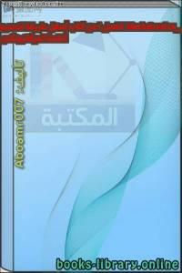 قراءة و تحميل كتاب  Mechatronics_ الفصل 1 من كتاب أسهل طريقة لتصميم أنظمة الميكاترونكس  PDF