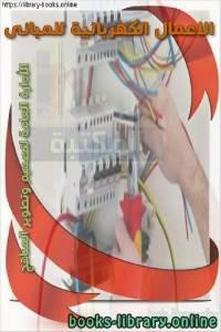قراءة و تحميل كتاب الأعمال الكهربائية للمبانى  PDF