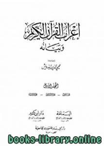 قراءة و تحميل كتاب إعراب القرآن وبيانه / موافق للمطبوع PDF