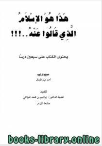 قراءة و تحميل كتاب هذا هو الإسلام الذي قالوا عنه (يحتوي الكتاب على سبعين درسا ) PDF
