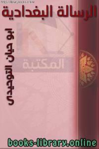 قراءة و تحميل كتاب الرسالة البغدادية PDF