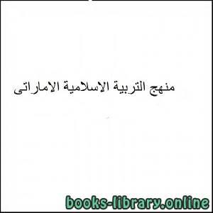قراءة و تحميل كتاب الصف السادس - اداب المسجد PDF