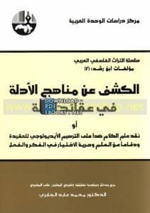 قراءة و تحميل كتاب الكشف عن الأدلة فى عقائد الملة PDF