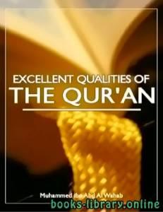 قراءة و تحميل كتاب The Excellent Qualities of the Holy Quran PDF