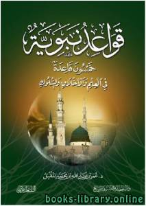 قراءة و تحميل كتاب قواعد نبوية (خمسون قاعدة في العلم والأخلاق والسلوك) PDF