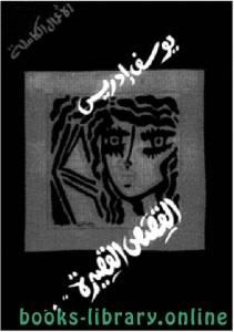 قراءة و تحميل كتاب يوسف ادريس القصص القصيرة 1 PDF