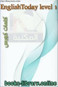 قراءة و تحميل كتاب كلمات كورس EnglishToday level 1 PDF