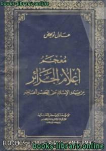 قراءة و تحميل كتاب  معجم أعلام الجزائر من صدر الإسلام حتى العصر الحاضر PDF