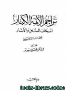 قراءة و تحميل كتاب تراجم الأئمة الكبار أصحاب السنن والآثار PDF