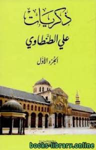 قراءة و تحميل كتاب ذكريات علي الطنطاوي PDF