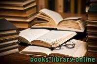 قراءة و تحميل كتاب شرح منهج السالكين وتوضيح الفقه في الدين (من  لنكاح إلى نهاية الإقرار ) PDF