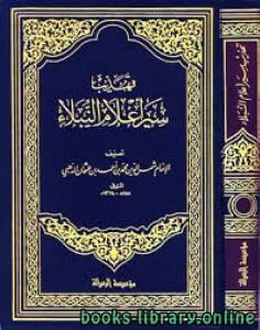 قراءة و تحميل كتاب تهذيب سير أعلام النبلاء PDF