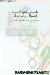 قراءة و تحميل كتاب تلخيص فتح المجيد (سؤال وجواب)) PDF