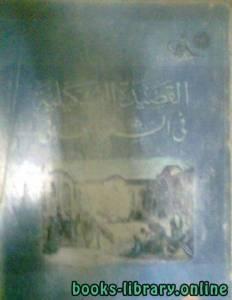 قراءة و تحميل كتاب القصيدة التشكيلية في الشعر العربي التلاوي PDF