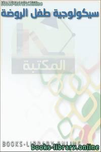 قراءة و تحميل كتاب سيكولوجية طفل الروضة PDF