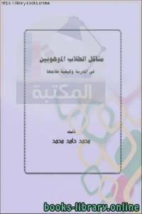 قراءة و تحميل كتاب مشكلات الطلاب الموهوبين في المدرسة وكيفية علاجها PDF