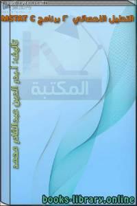قراءة و تحميل كتاب التحليل الاحصائي2 برنامج MSTAT C PDF