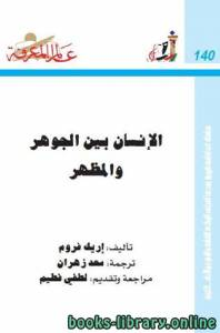 قراءة و تحميل كتاب  الإنسان بين الجوهر والمظهر To be or to have PDF