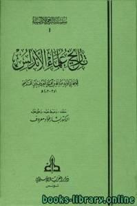 قراءة و تحميل كتاب تاريخ علماء الأندلس مجلد 2 PDF