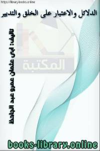 قراءة و تحميل كتاب الدلائل والاعتبار على الخلق والتدبير PDF