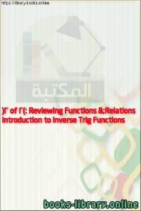 قراءة و تحميل كتاب Introduction to Inverse Trig Functions (2 of 2): Reviewing Functions & Relations PDF