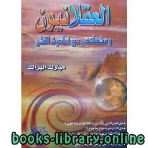 قراءة و تحميل كتاب العقلانيون ومشكلتهم مع أحاديث الفتن PDF