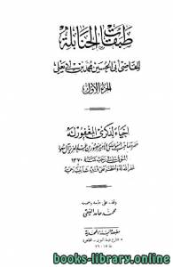 قراءة و تحميل كتاب طبقات الحنابلة للقاضي أبي الحسين محمد بن أبي يعلى الفراء الحنبلي ج1 PDF