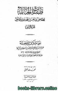 قراءة و تحميل كتاب طبقات الحنابلة للقاضي أبي الحسين محمد بن أبي يعلى الفراء الحنبلي ج2 PDF