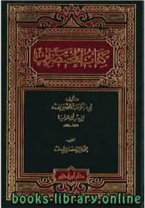 قراءة و تحميل كتاب المحتضرين ابن أبي الدنيا PDF