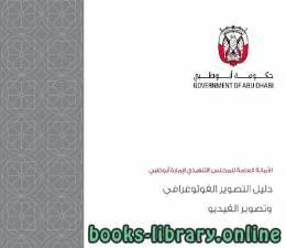 قراءة و تحميل كتاب دليل التصوير الفوتوغرافي وتصوير الفيديو PDF