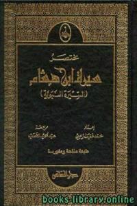 قراءة و تحميل كتاب السيرة النبوية سيرة ابن هشام PDF
