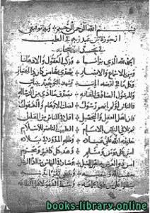 قراءة و تحميل كتاب  أرجوزة بن عبد ربه فى الطب PDF