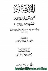 قراءة و تحميل كتاب الإرشاد شرح لمعة الإعتقاد الهادي إلى سبيل الرشاد PDF