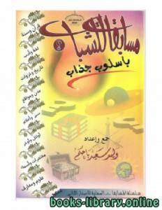 قراءة و تحميل كتاب مسابقات للشباب بأسلوب جذاب ج 1 PDF