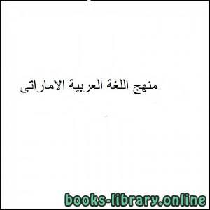 قراءة و تحميل كتاب مهارات شاملة لغة عربية للفصل الثاني PDF
